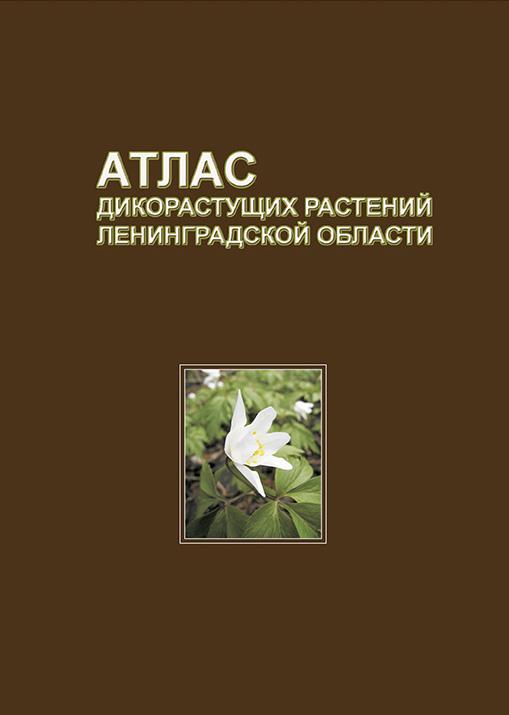 В. А. Бубырева Атлас дикорастущих растений Ленинградской области для растений ранних стадий сукцессии характерны следующие признаки
