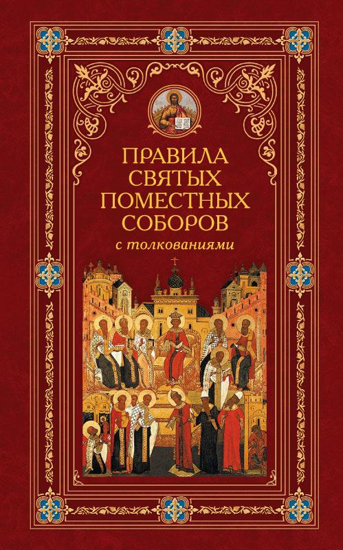 Алексей Аристин Правила святых Поместных Соборов с толкованиями