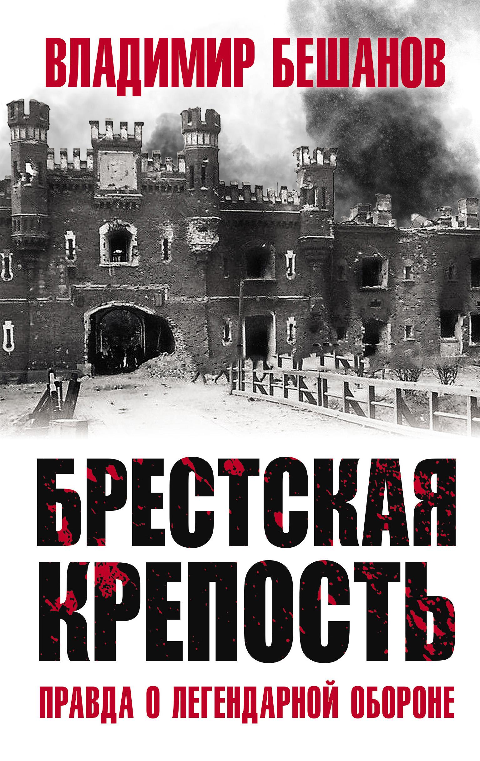 Владимир Бешанов Брестская крепость