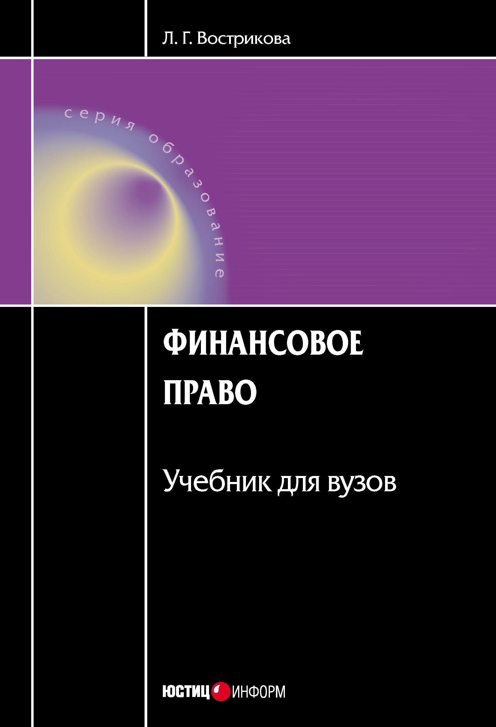 Л. Г. Вострикова Финансовое право шипика лидия васильевна налоговое право для студентов вузов