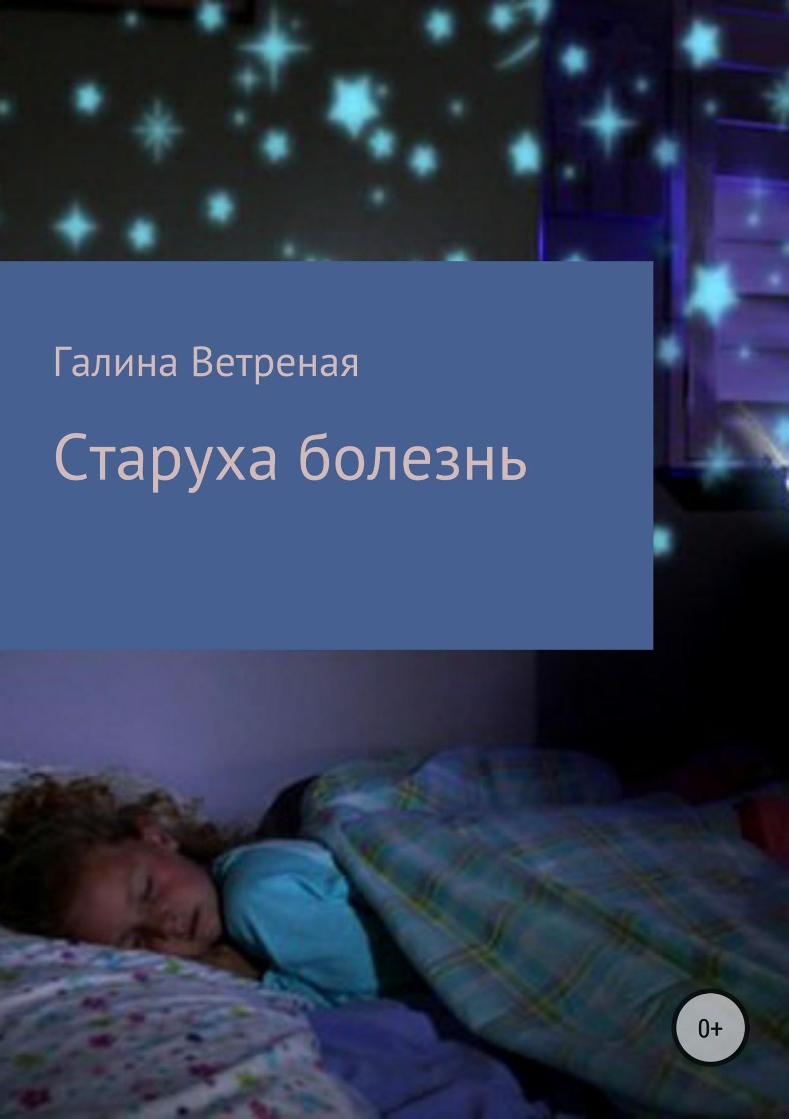 Галина Владимировна Ветреная Старуха болезнь романова галина владимировна тайну хранит звезда