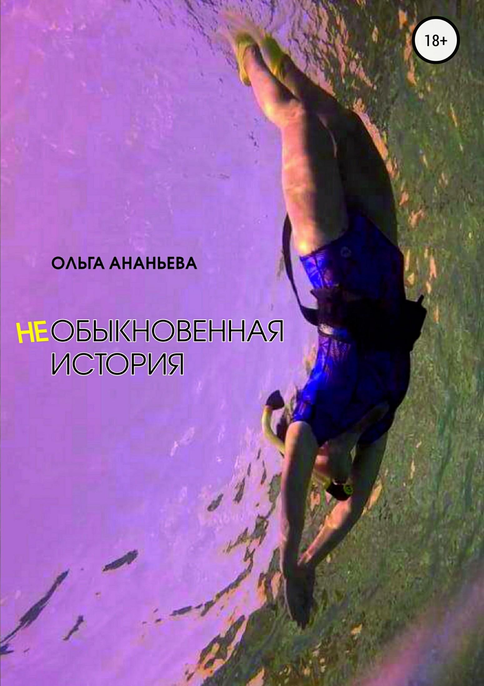 Ольга Евгеньевна Ананьева неОБЫКНОВЕННАЯ ИСТОРИЯ ольга поберий кто ты и