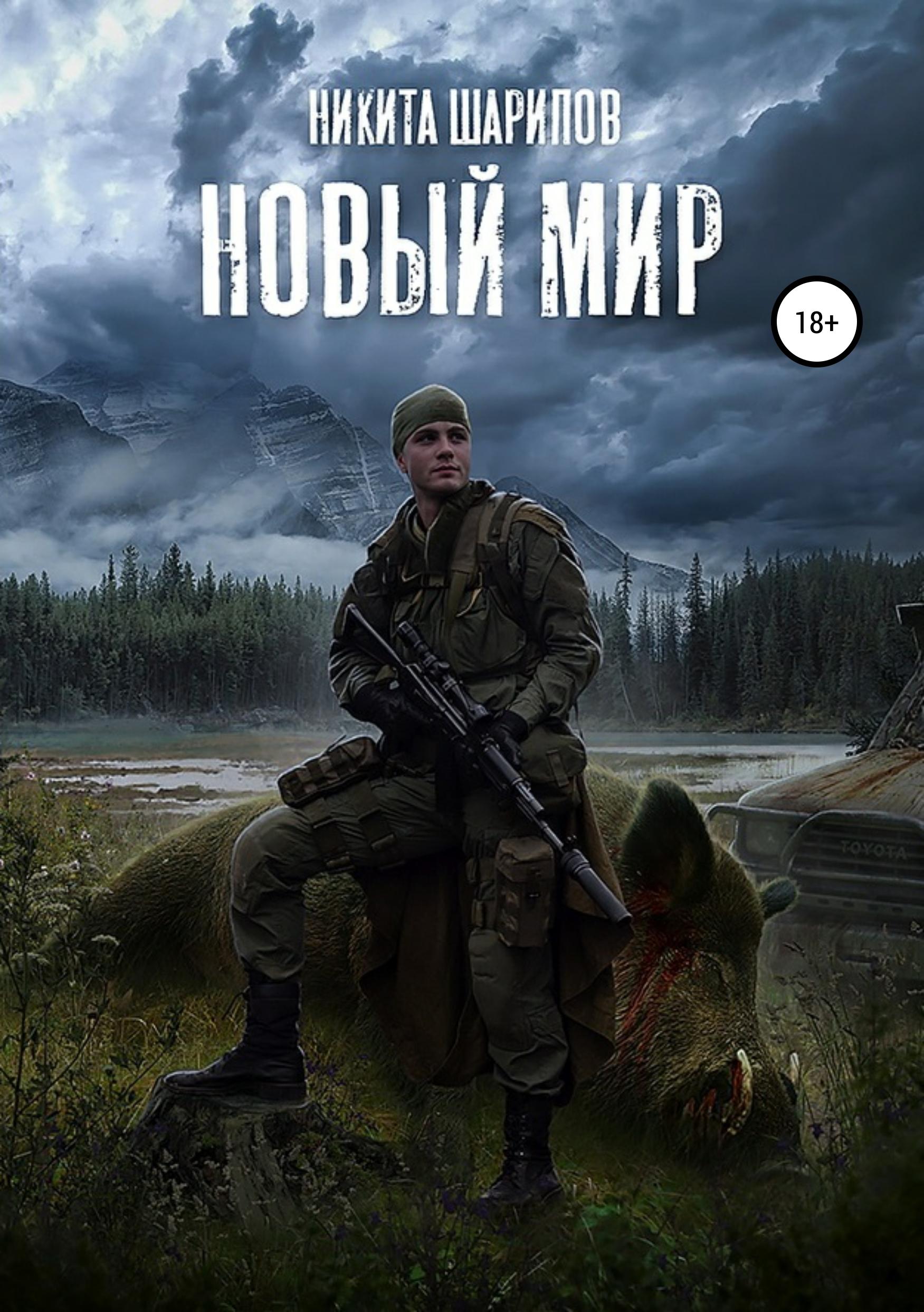Никита Эдуардович Шарипов Новый мир