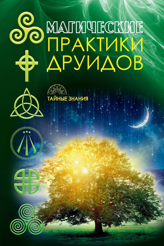 Отсутствует Магические практики друидов отсутствует морское наследие 2 2013