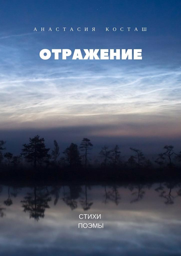 Анастасия Косташ Отражение. Стихи, поэмы цены