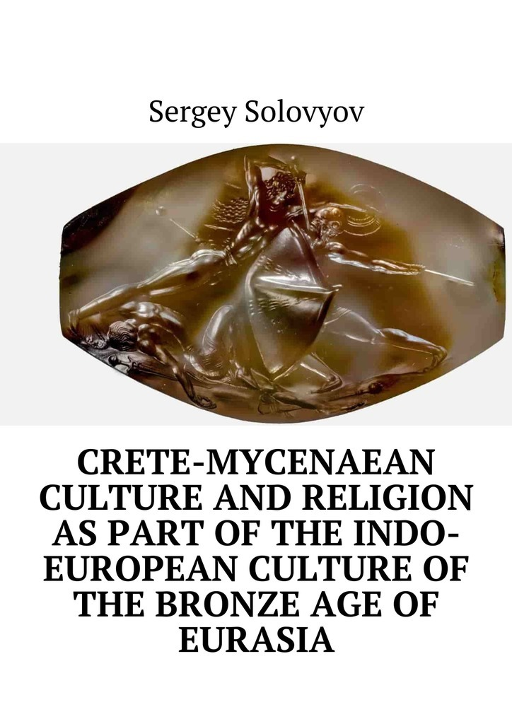 Sergey Solovyov Crete-Mycenaean culture and religion as part of the Indo-European culture of the Bronze Age of Eurasia religion culture and identity