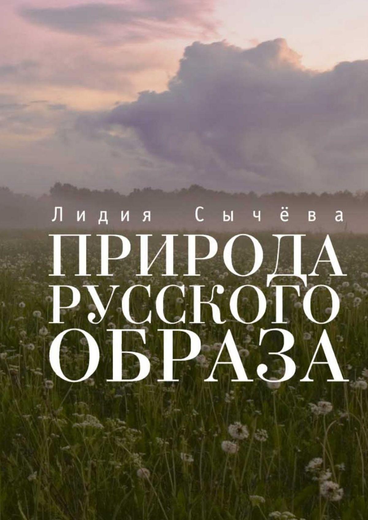 Лидия Сычева Природа русского образа