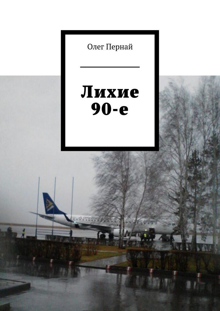 Фото - Олег Пернай Лихие 90-е арман номад малый бизнес в лихие 90 е в