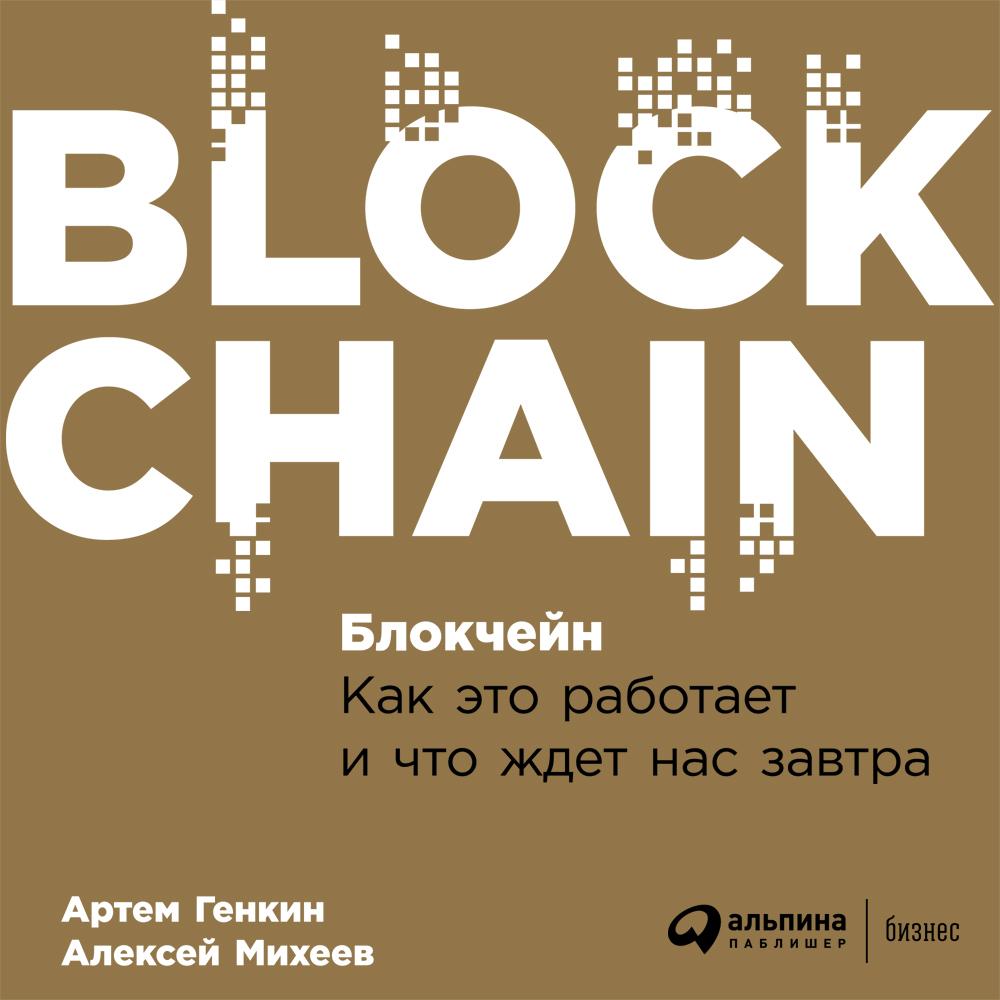 Артем Генкин Блокчейн: Как это работает и что ждет нас завтра евгений хата блокчейн для чайников за 60 минут