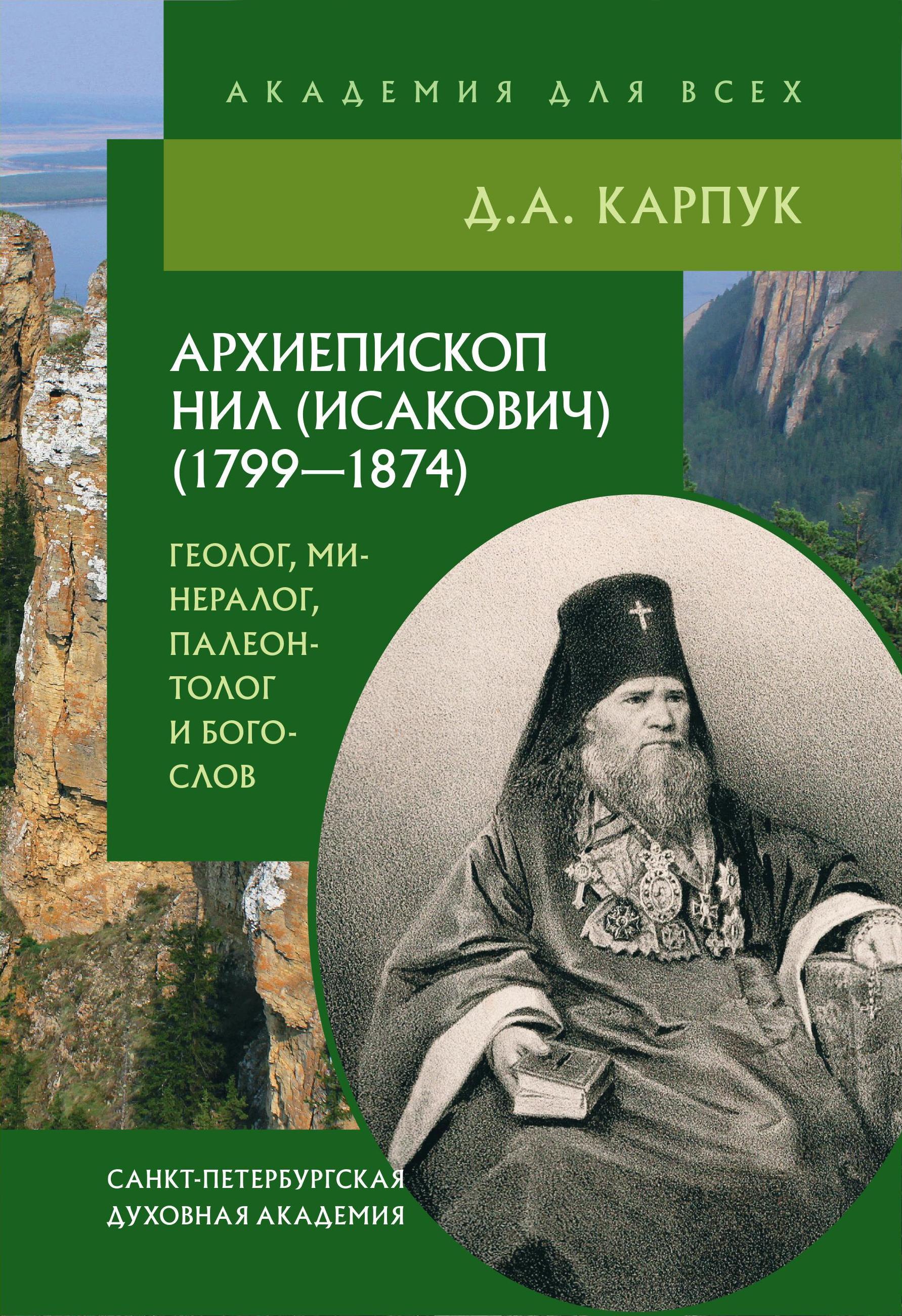 Архиепископ Нил (Исакович) (1799–1874): геолог, минералог, палеонтолог и богослов