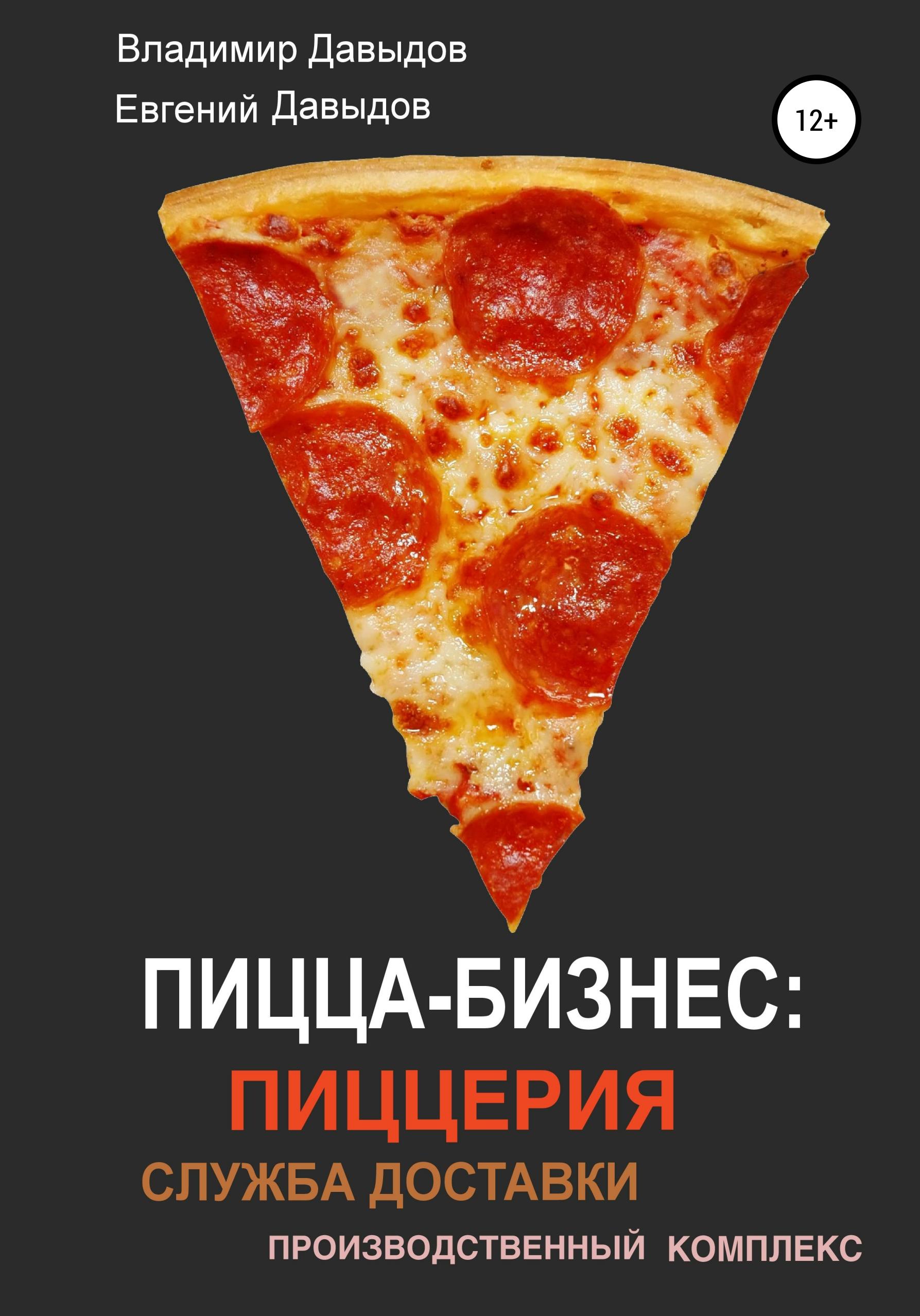 Владимир Давыдов Пицца-бизнес: пиццерия, служба доставки, производственный комплекс цена
