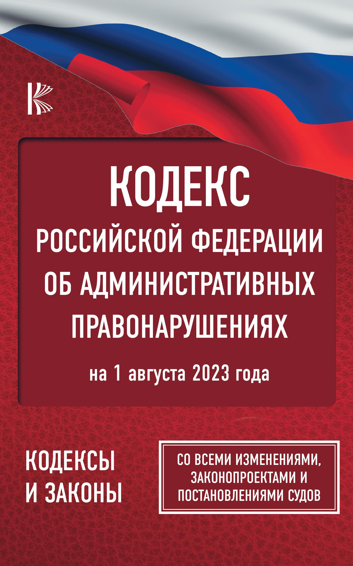 Фото - Нормативные правовые акты Кодекс Российской Федерации об административных правонарушениях на 1 мая 2020 года кодекс российской федерации об административных правонарушениях текст с изменениями и дополнениями на 1 октября 2019 года