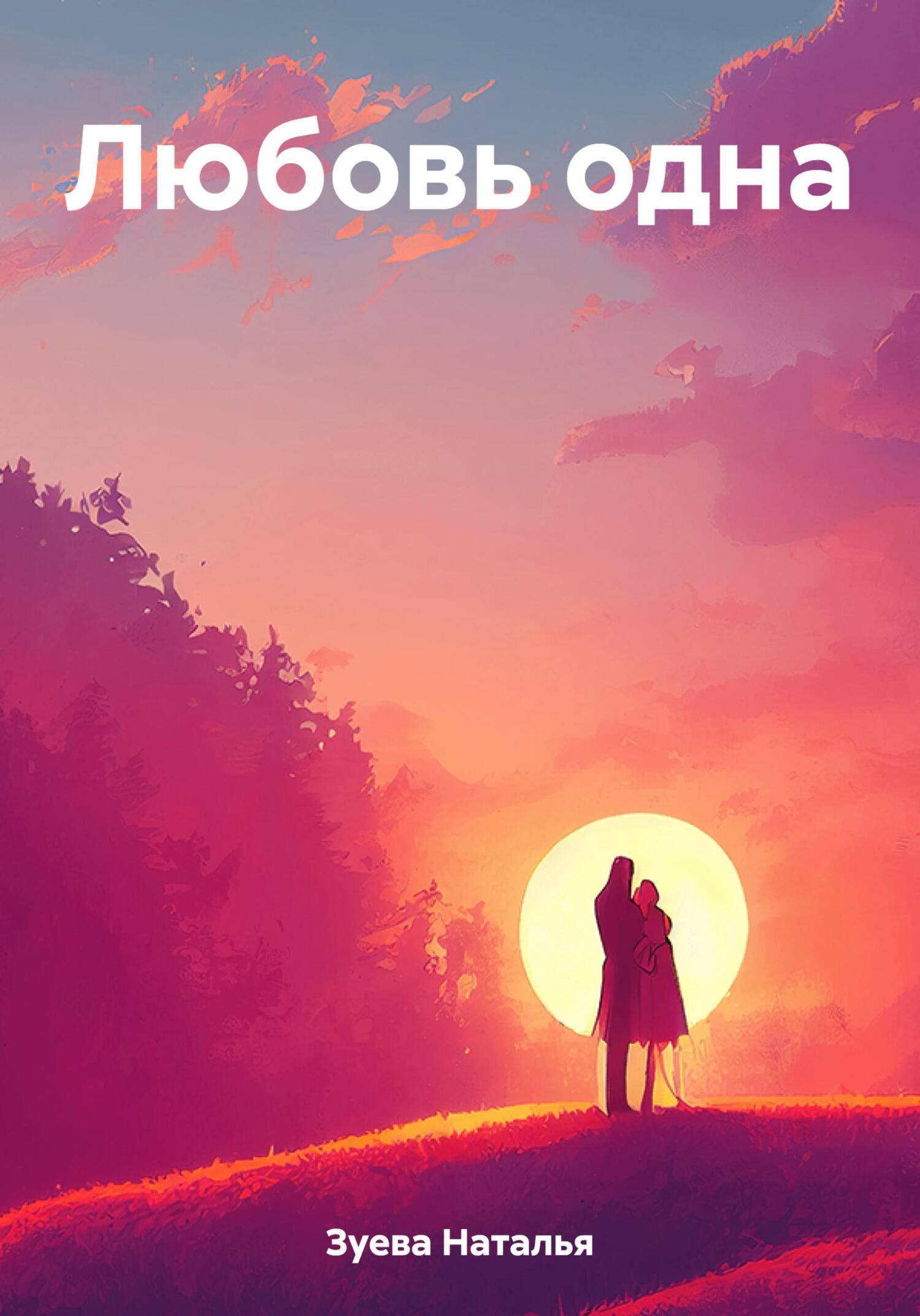Наталья Александровна Зуева Любовь одна любовь александровна спицына покаяние