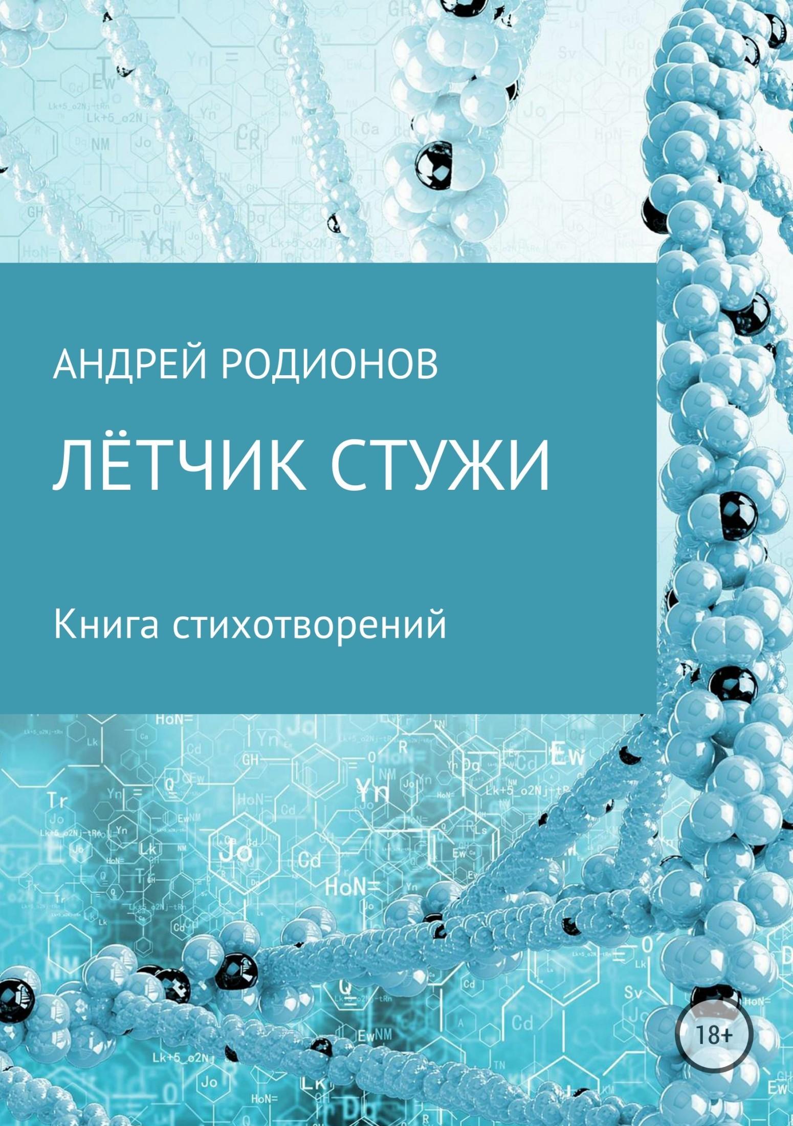 Андрей Родионов Лётчик стужи цена в Москве и Питере