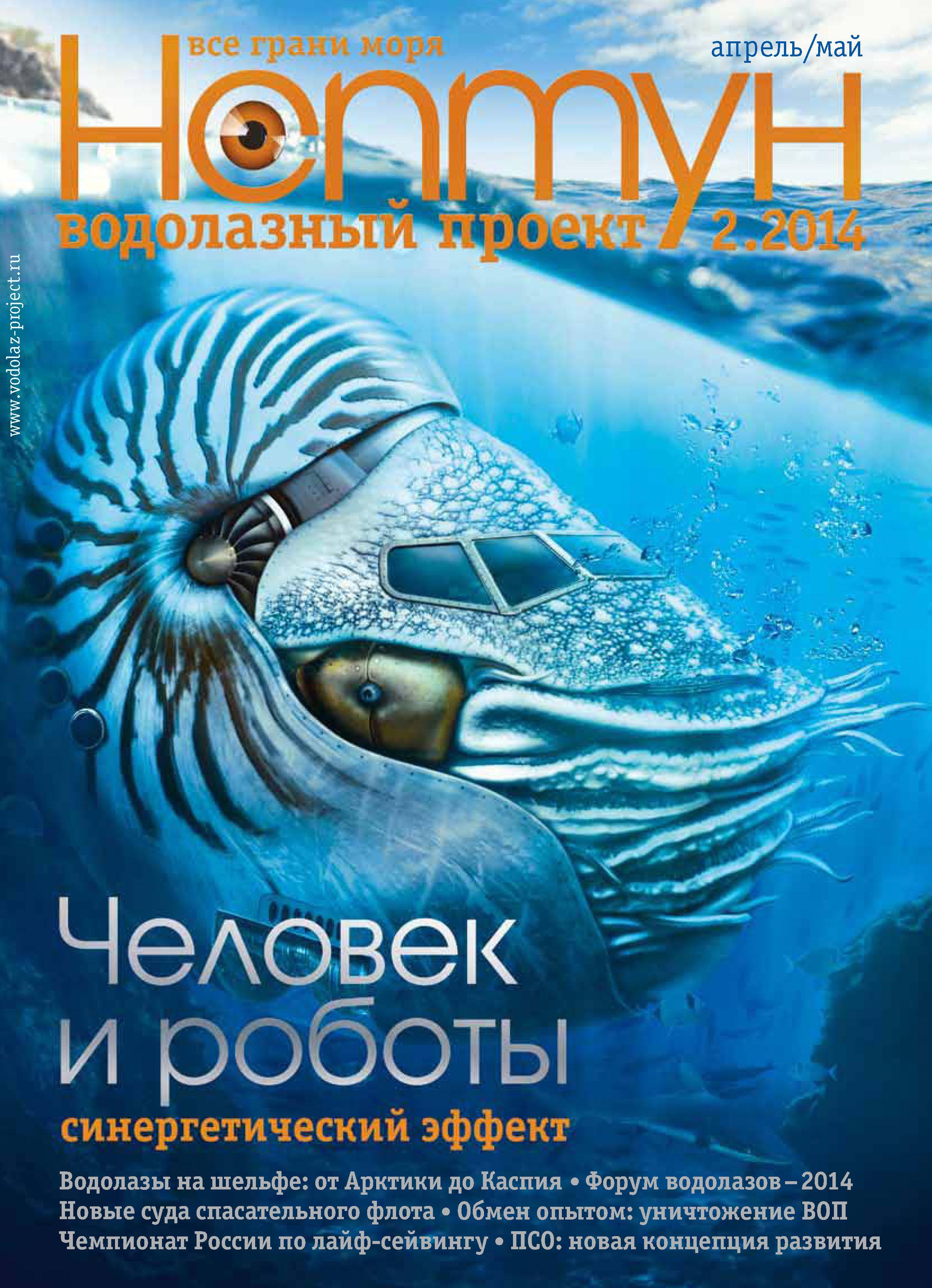 Нептун №2/2014