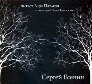 Стихи. Читает Вера Павлова – Сергей Есенин