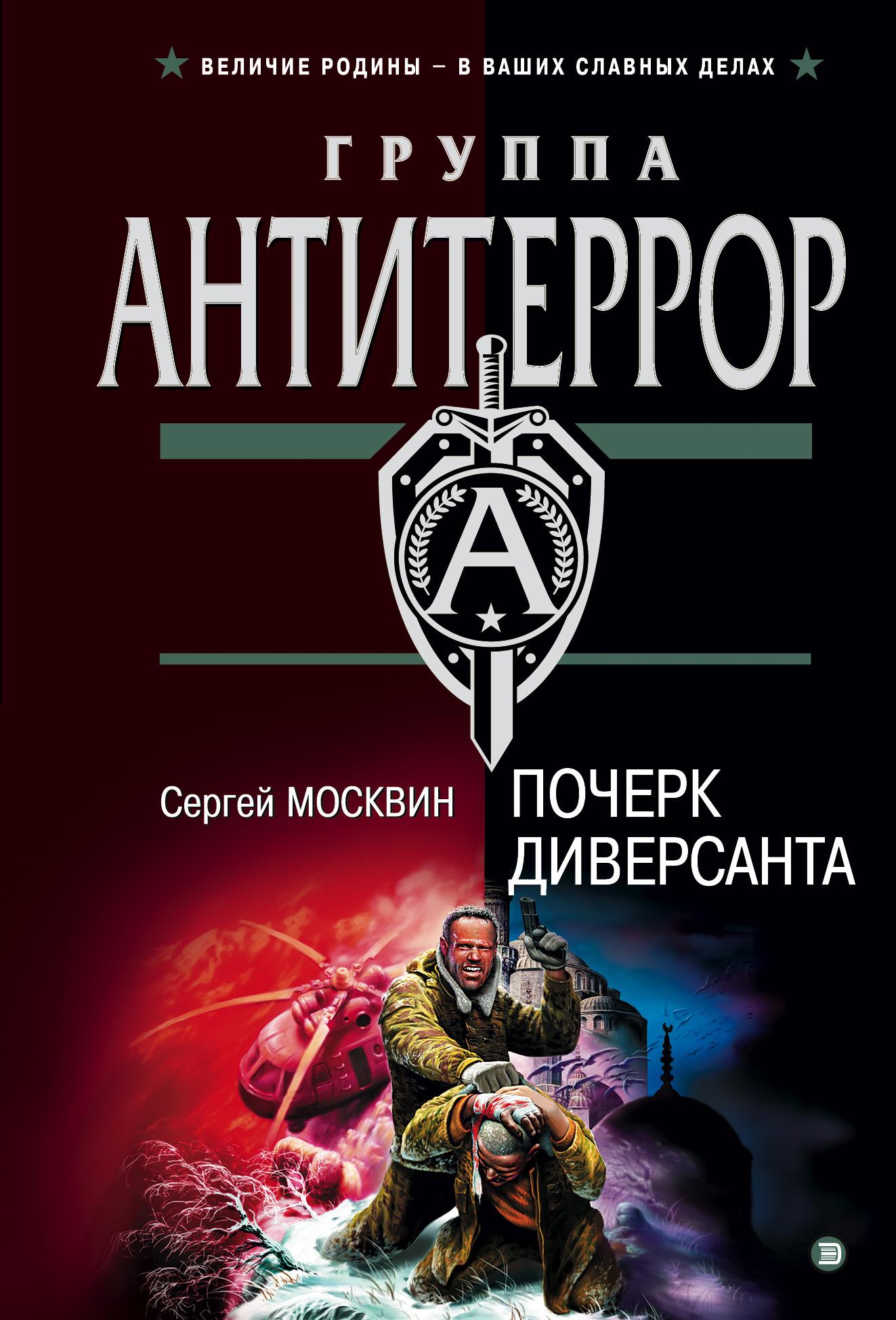 Сергей Москвин Почерк диверсанта