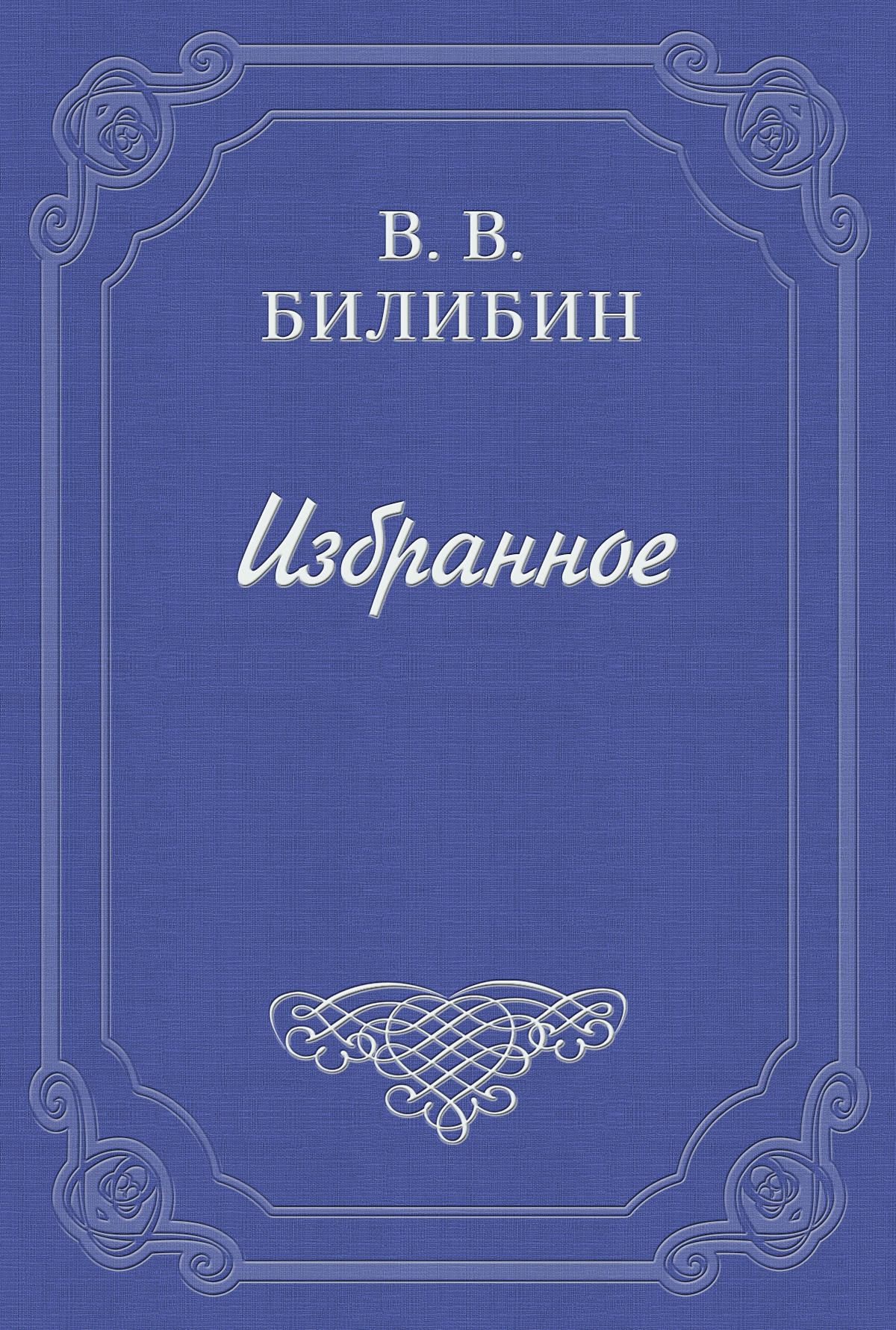 Виктор Викторович Билибин Декадентская проза
