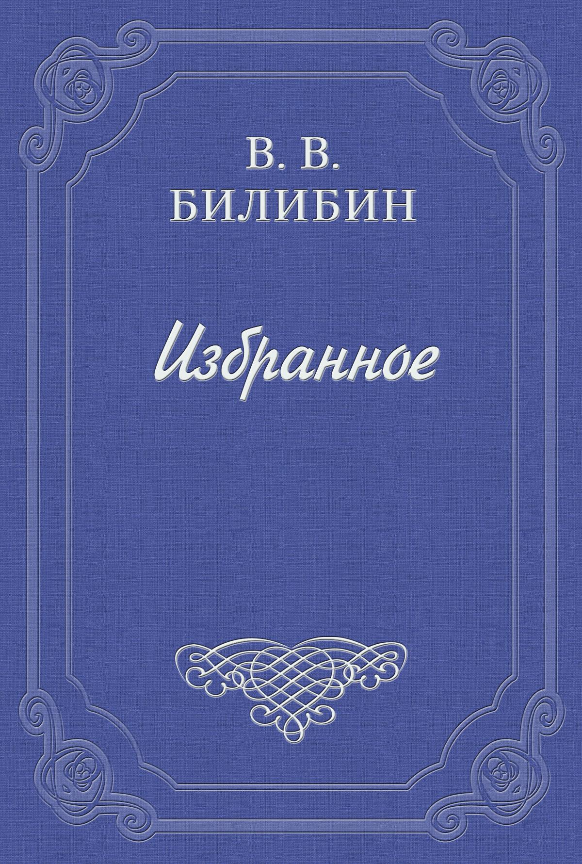 Виктор Викторович Билибин Марья Ивановна виктор викторович билибин если бы