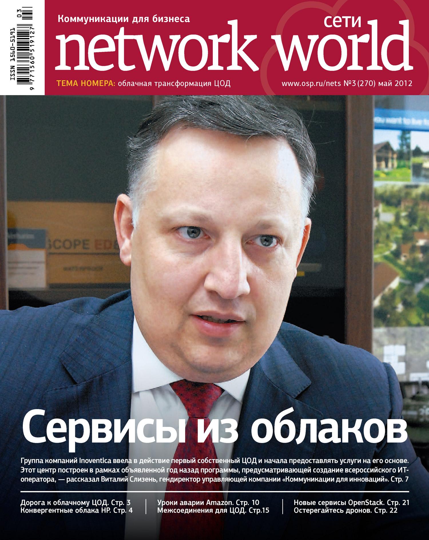 Открытые системы Сети / Network World №03/2012 открытые системы сети network world 06 2012