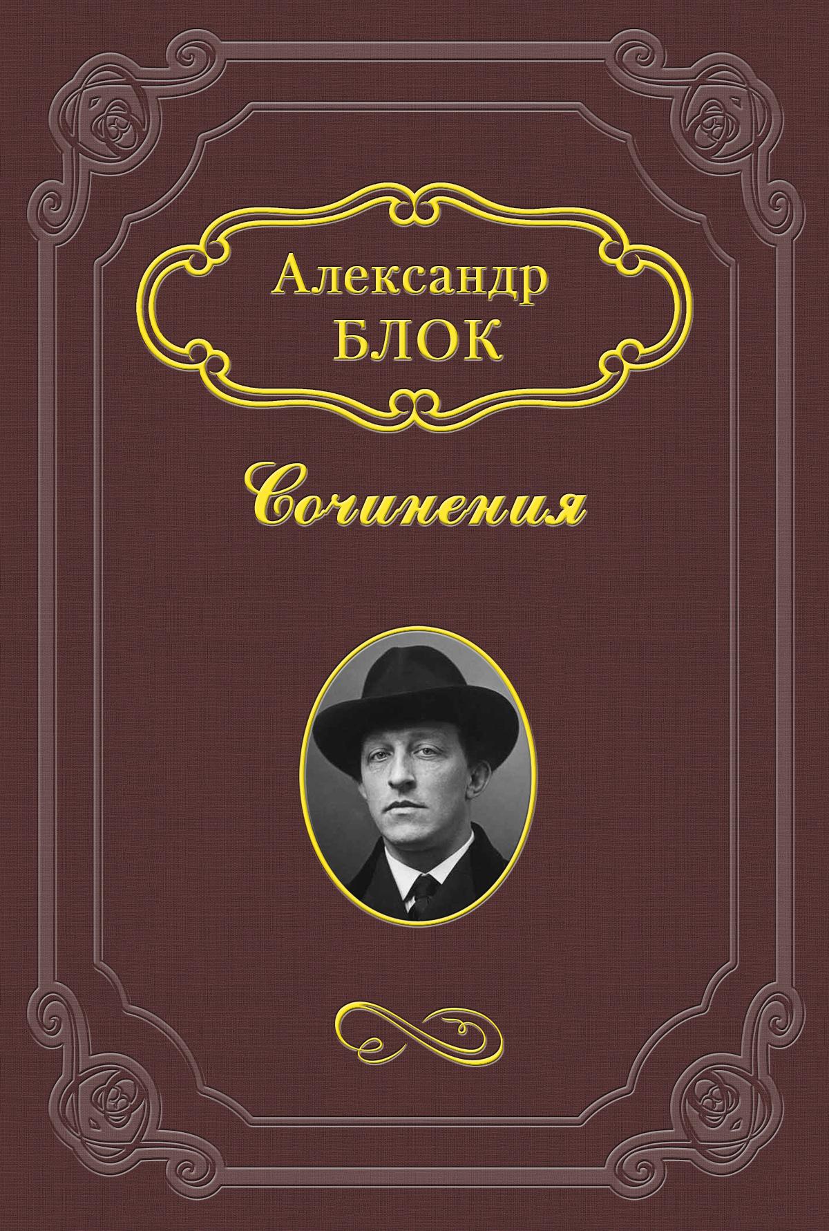 Александр Блок Балаганчик free shipping 10pcs tua2019 5x