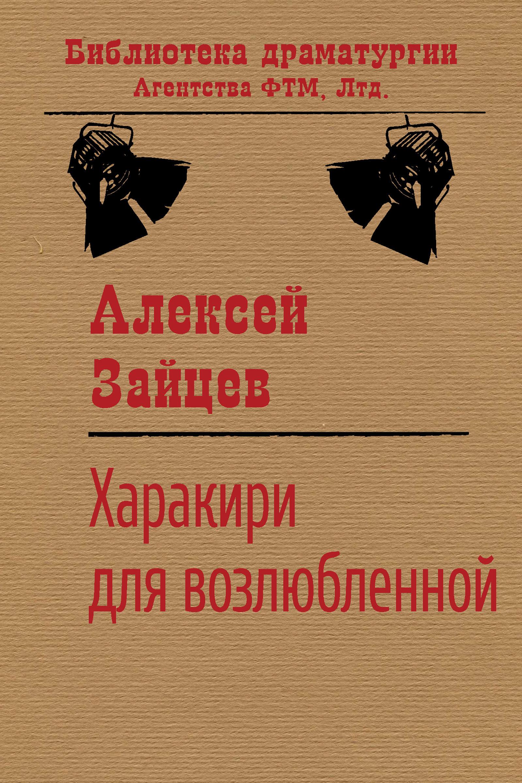 Алексей Зайцев Харакири для возлюбленной харакири
