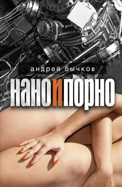 Андрей Бычков Ночная радуга цены онлайн