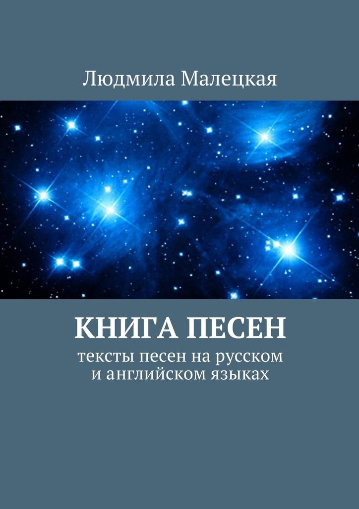 Людмила Малецкая Книга песен. Тексты песен нарусском ианглийском языках