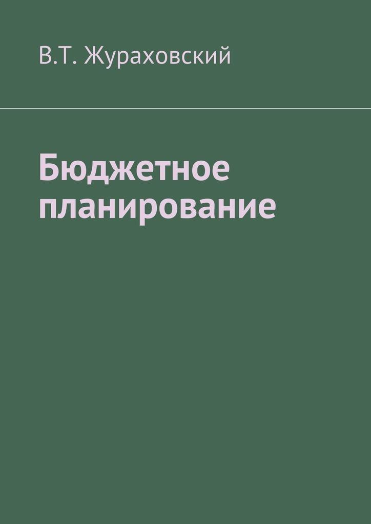 В. Т. Жураховский Бюджетное планирование цены