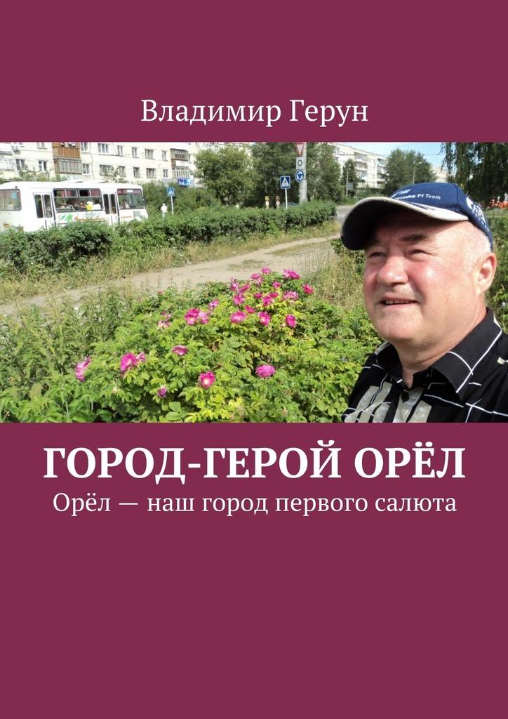 Владимир Герун Город-герой Орёл. Орёл– наш город первого салюта деревянный орёл