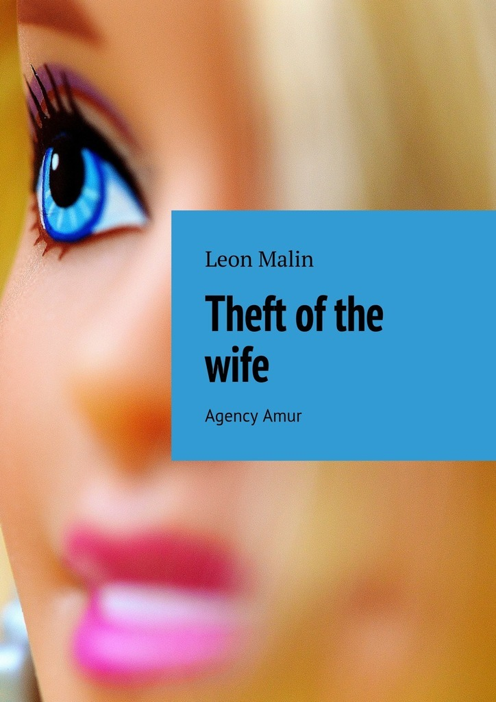 Leon Malin Theft of the wife. Agency Amur leon malin end of the president agency amur