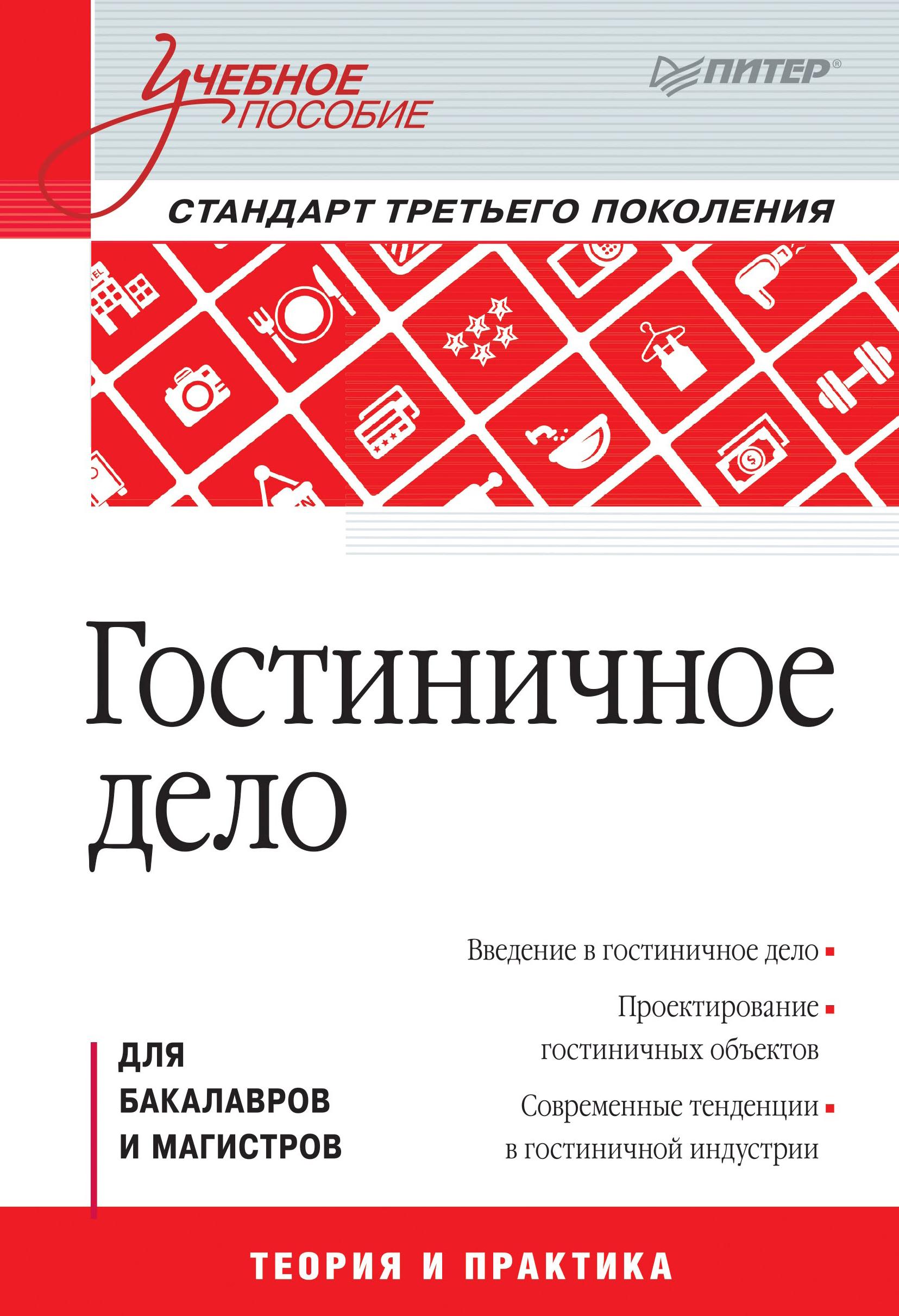 Коллектив авторов Гостиничное дело