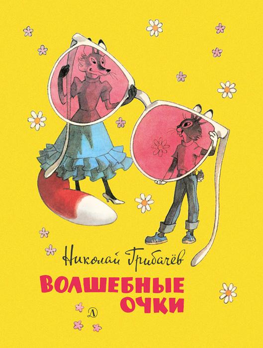Николай Грибачев Волшебные очки. Лесные истории, сказки, стихи (сборник)