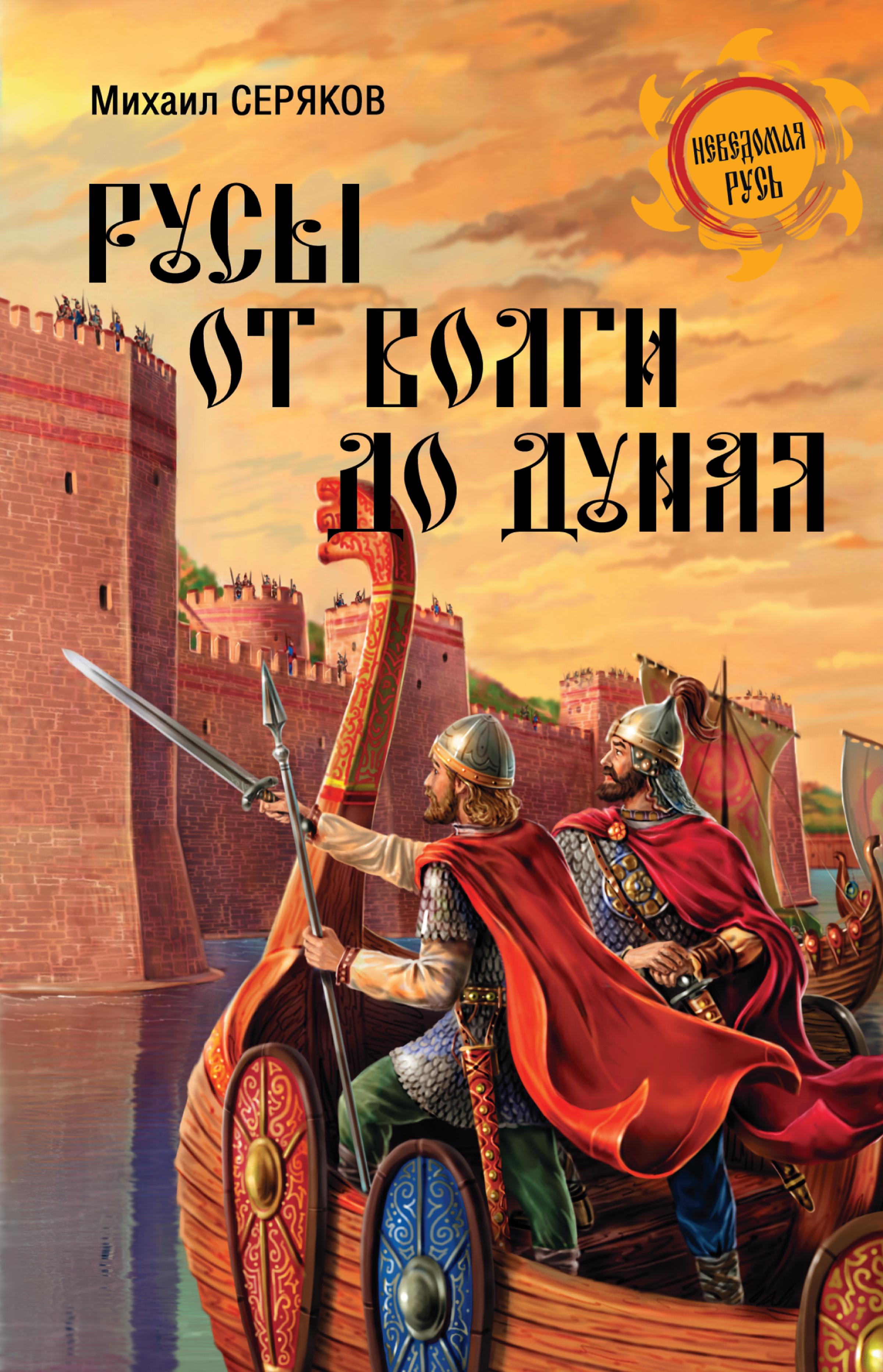 Михаил Серяков Русы от Волги до Дуная
