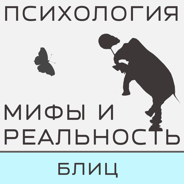 Александра Копецкая (Иванова) Блиц! александра копецкая иванова психология лженаука или наука