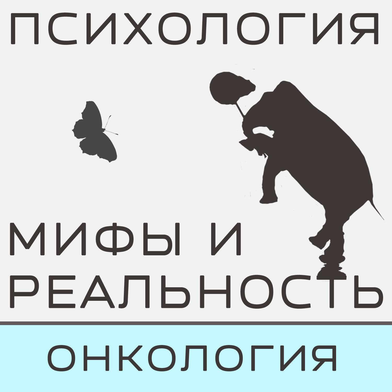 Фото - Александра Копецкая (Иванова) Смертельная болезнь - как пережить? александра тонкс вспоминай рак не