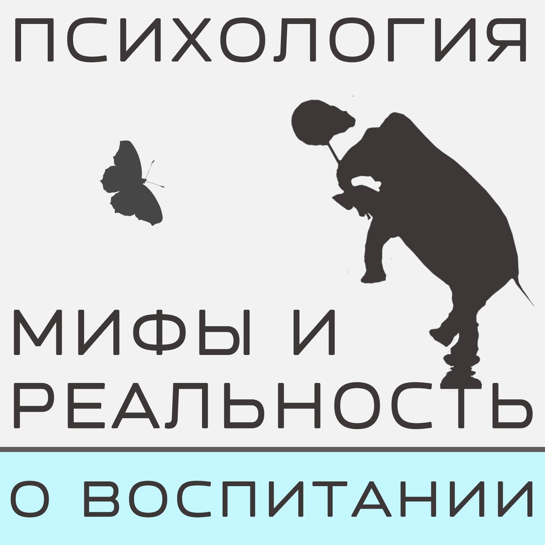 Александра Копецкая (Иванова) Научно о воспитании детей или играй больше. Часть 3