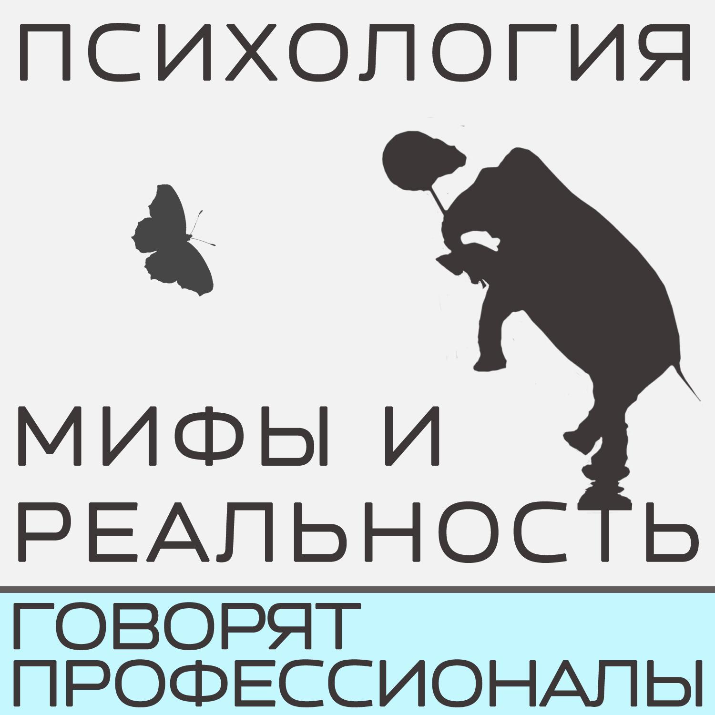 Концептуализация психосферы!