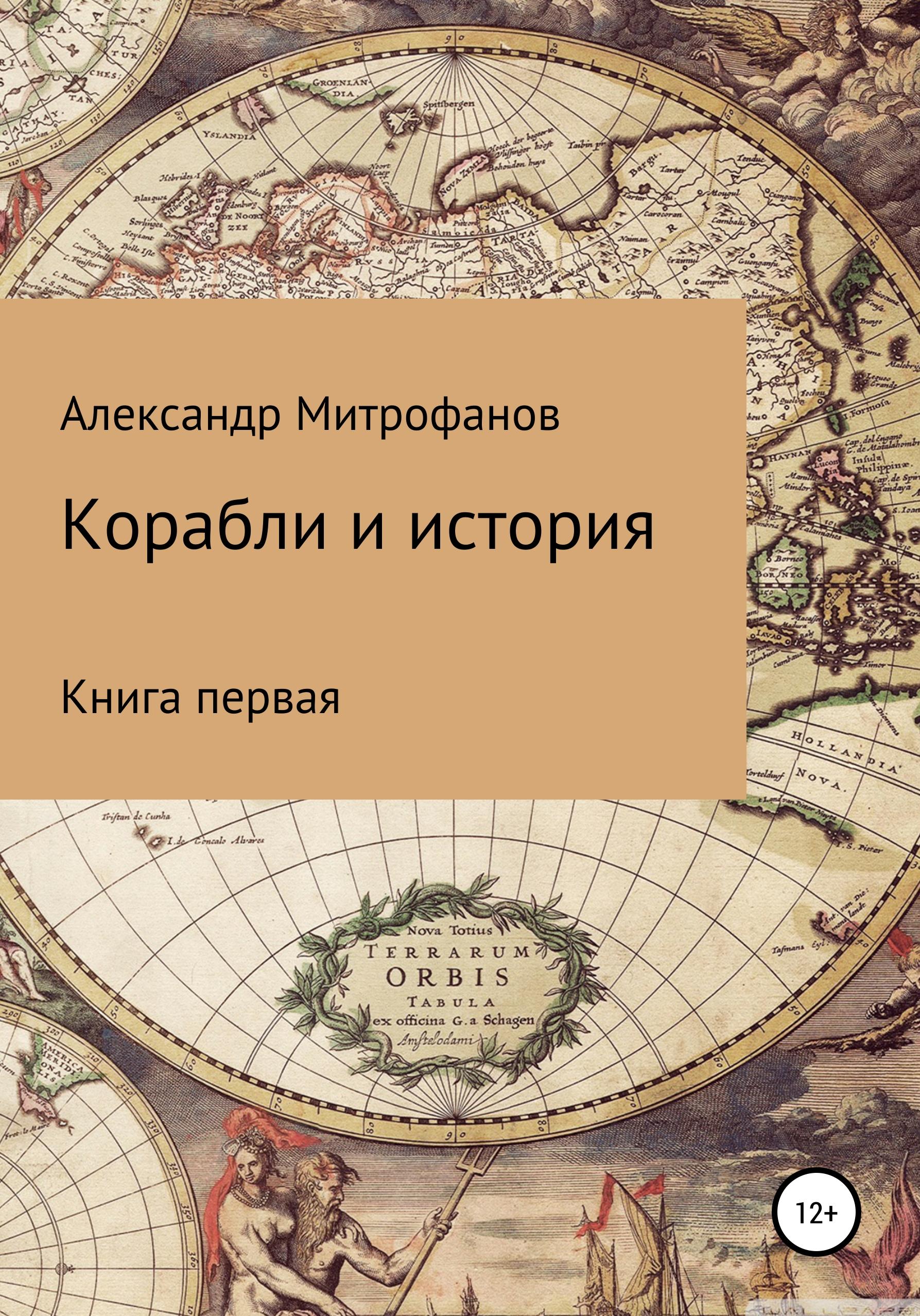 Корабли и история. Книга первая