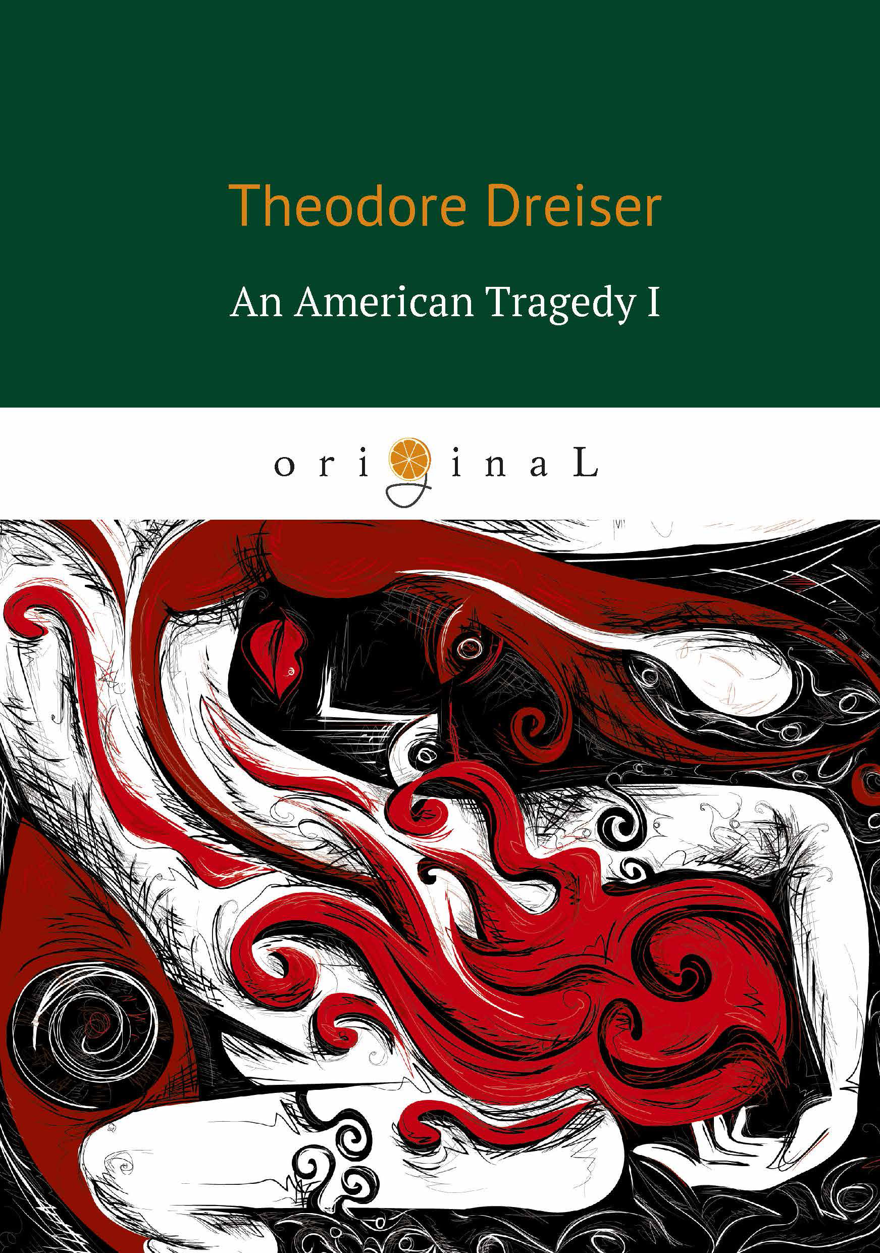 Теодор Драйзер An American Tragedy I death of bessie smith the sandbox and the american dream