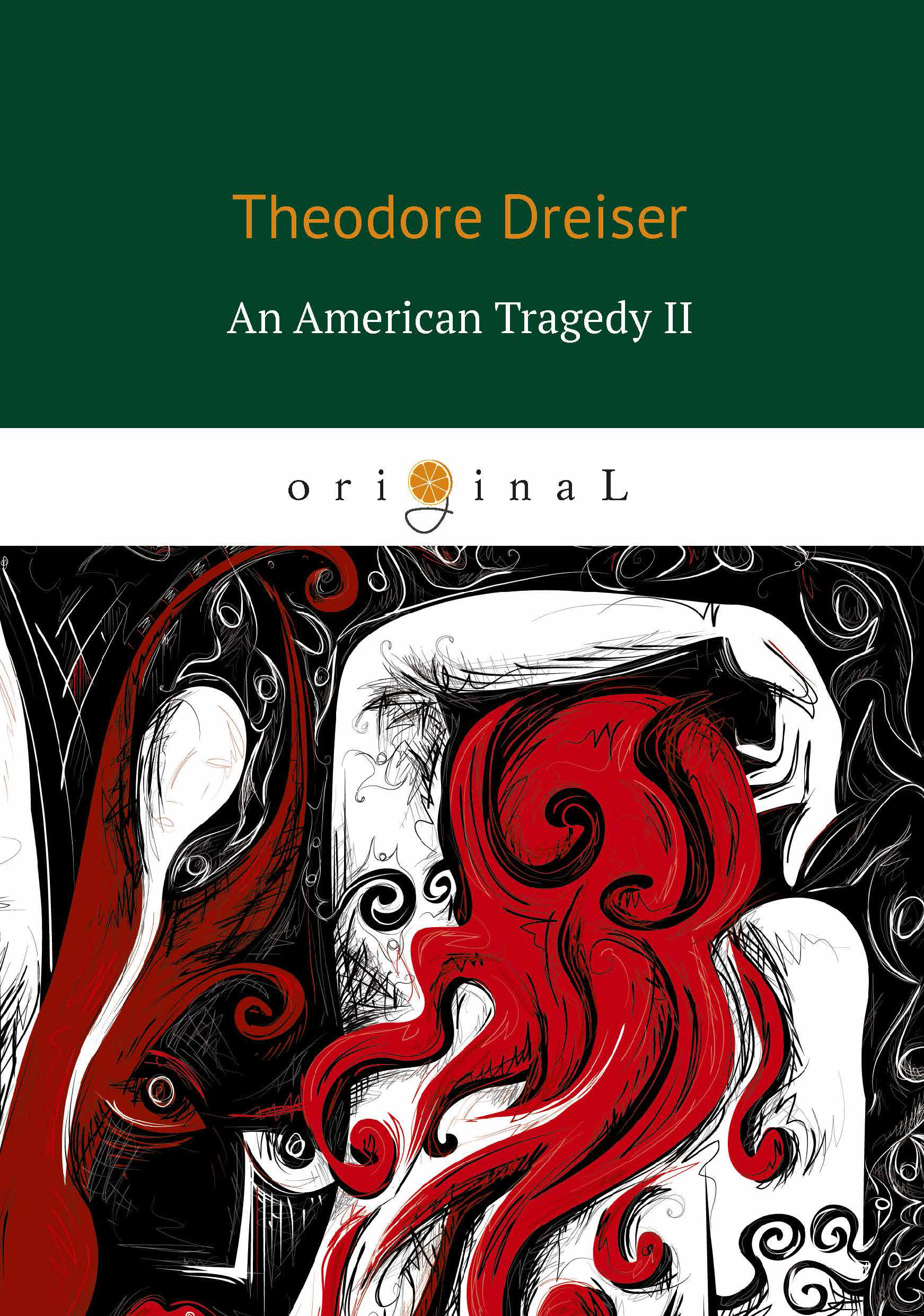 Теодор Драйзер An American Tragedy II death of bessie smith the sandbox and the american dream
