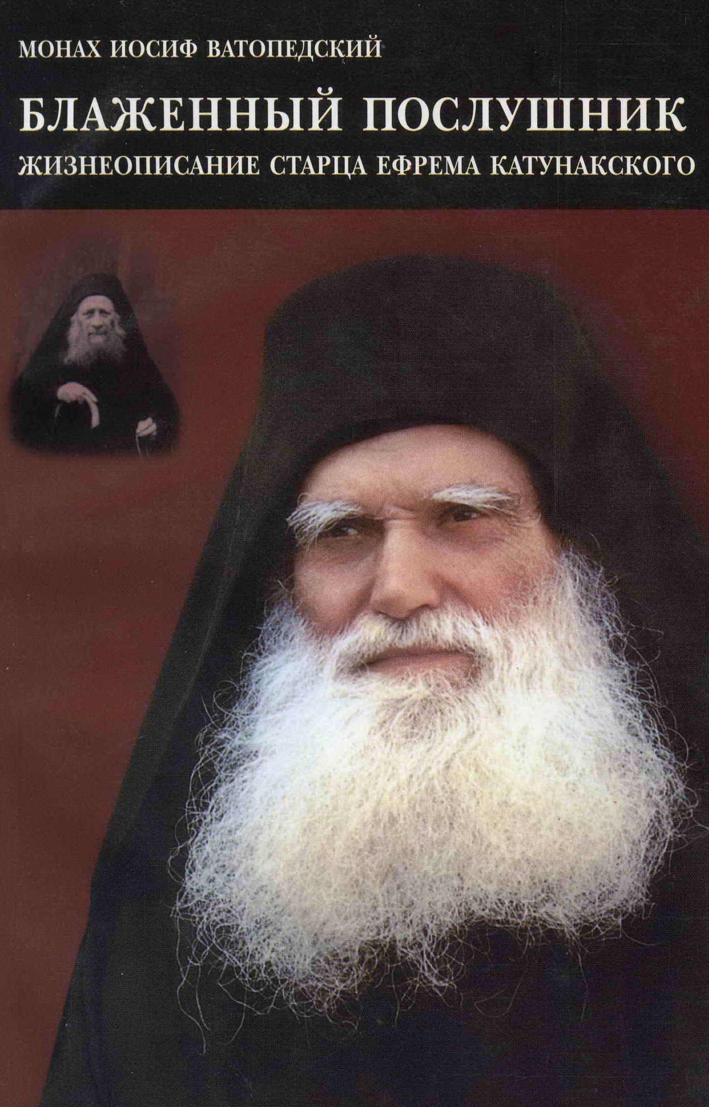 старец Иосиф Ватопедский Блаженный послушник. Жизнеописание старца Ефрема Катунакского стоимость