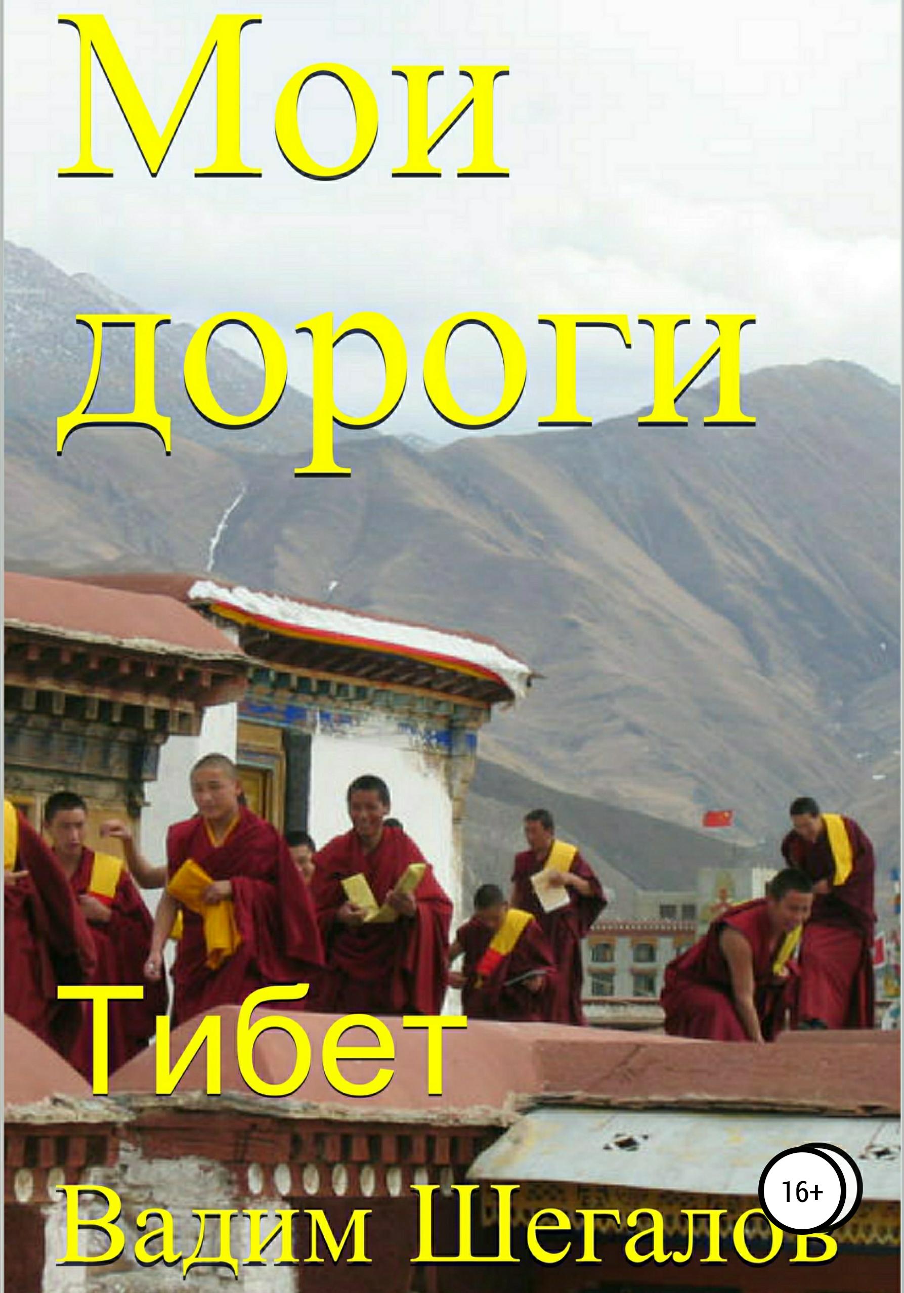 Вадим Шегалов Мои дороги. Тибет вадим шегалов мои дороги тибет