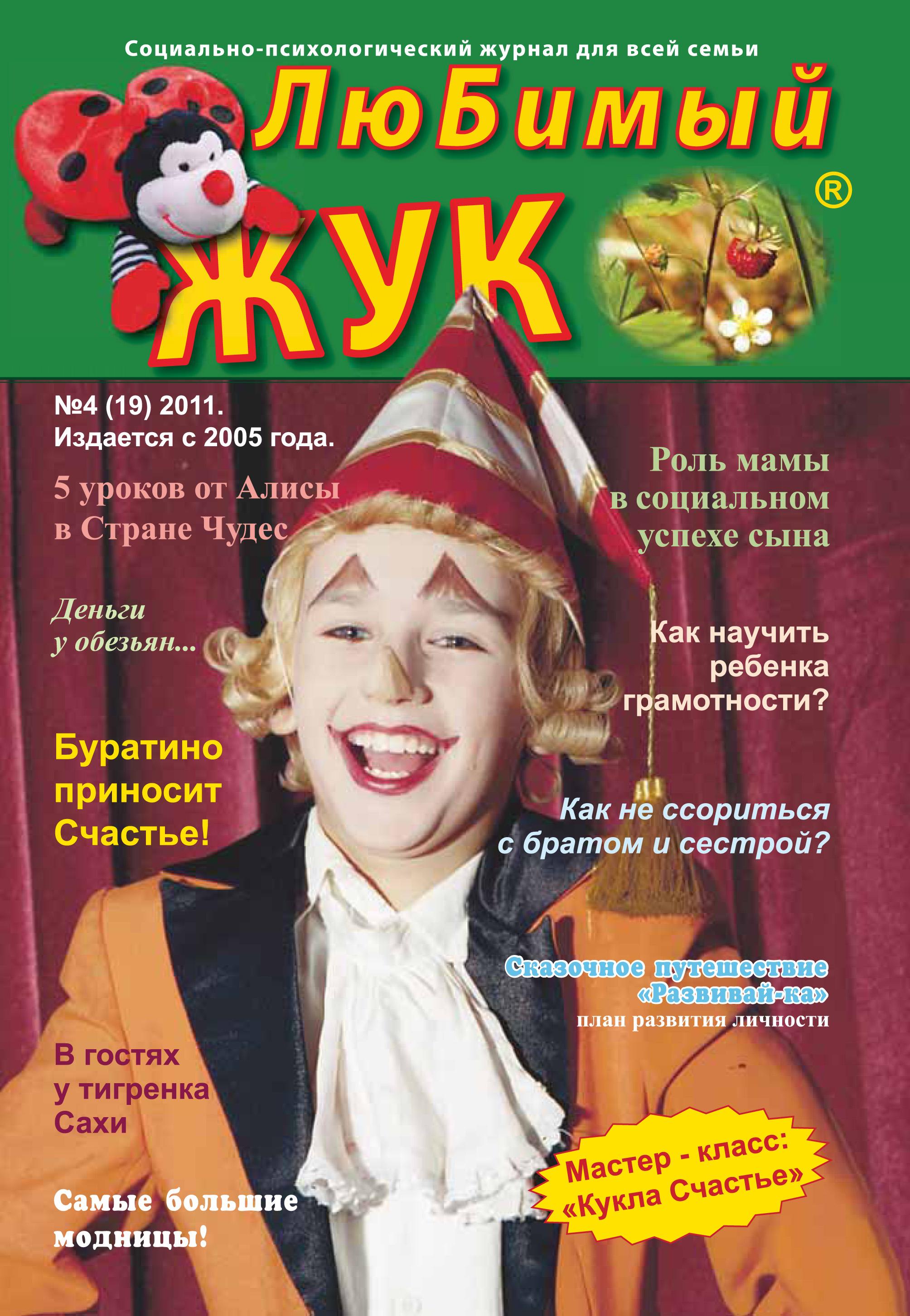 Отсутствует ЛюБимый Жук, №4 (19) 2011 отсутствует любимый жук 1 16 2011