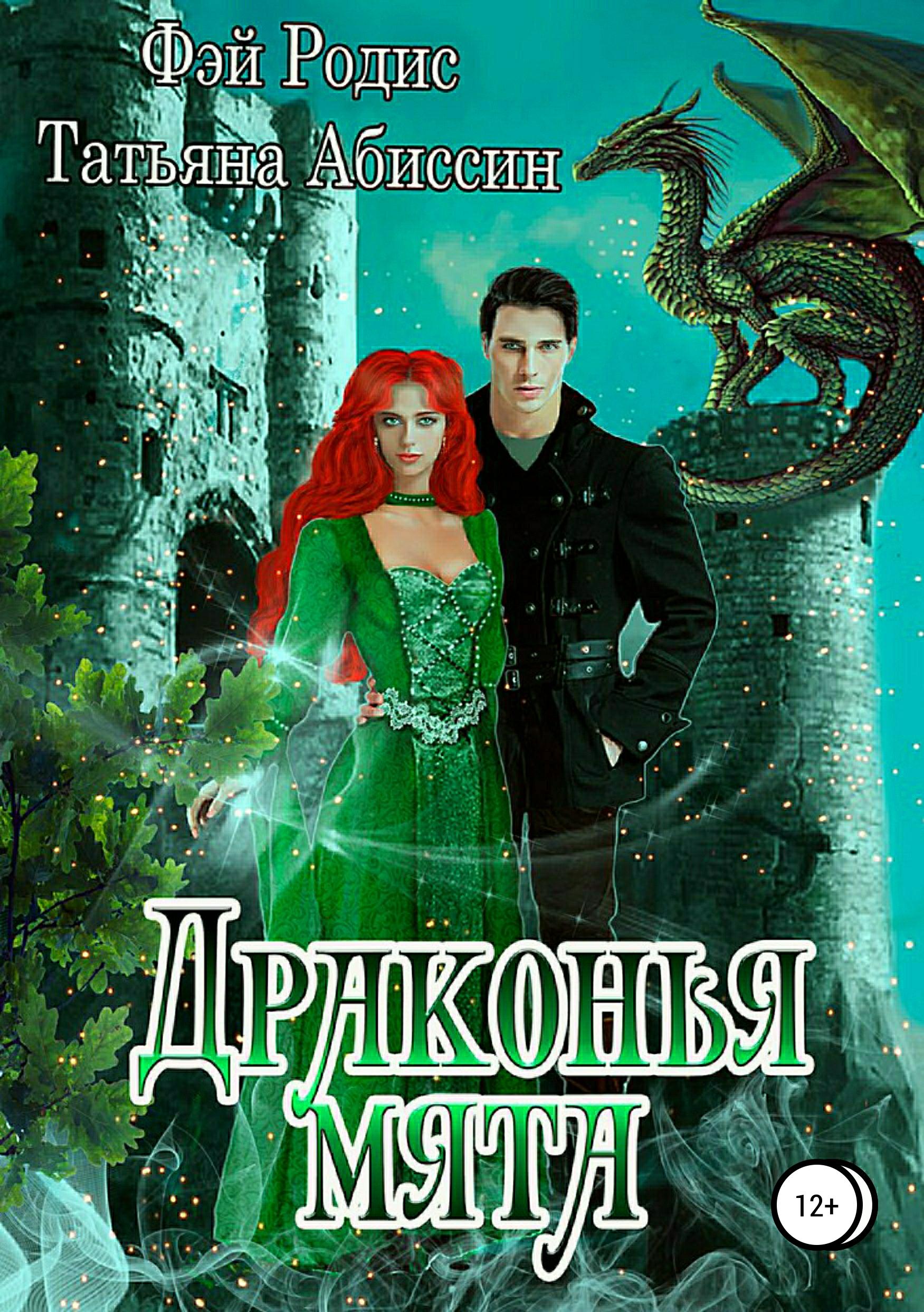 Татьяна Абиссин Драконья мята татьяна абиссин странница
