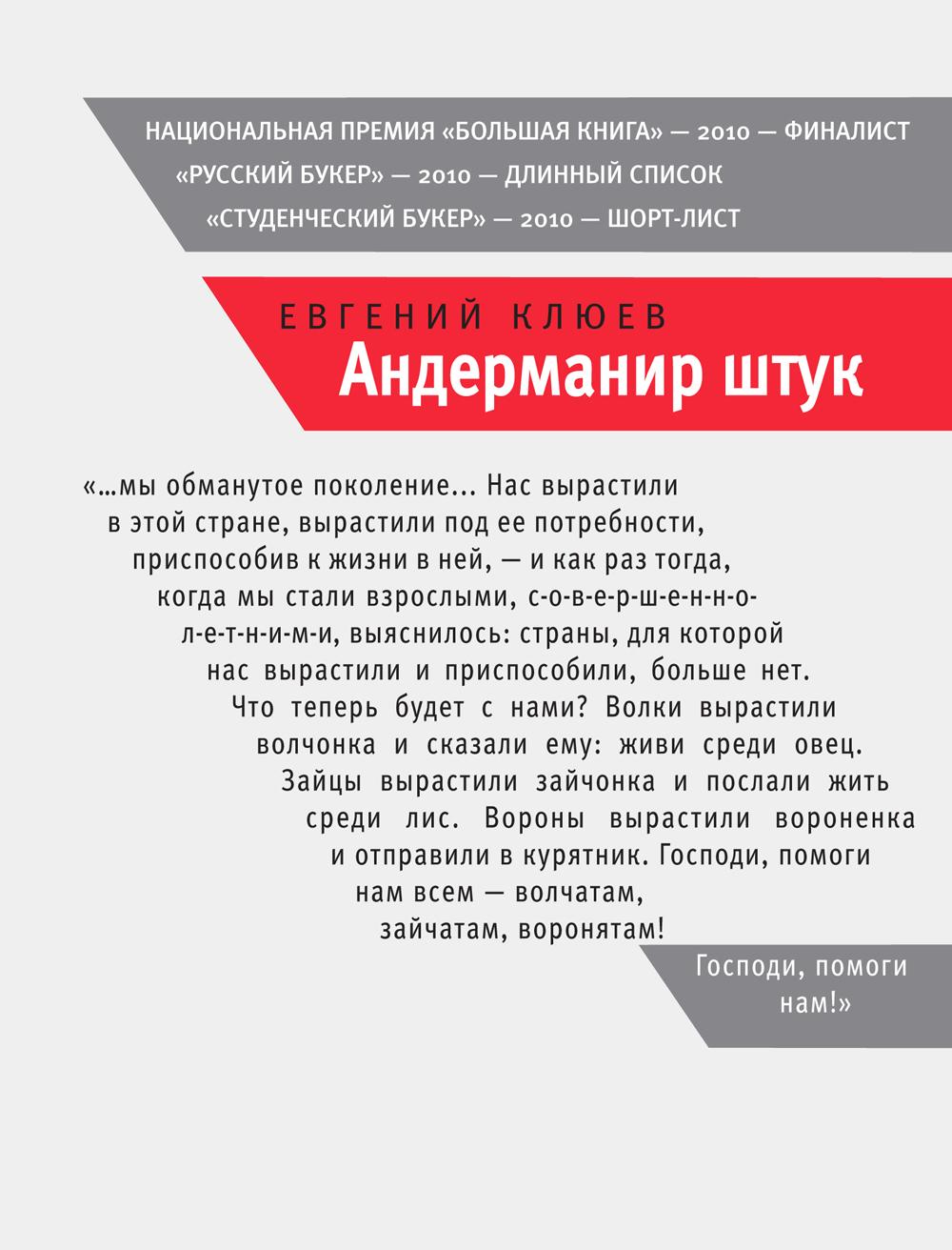 Евгений Клюев Андерманир штук рейнольдс аластер город бездны роман