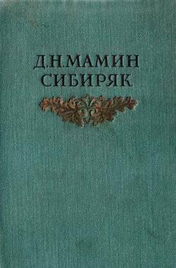 Дмитрий Мамин-Сибиряк Книжка с картинками цена