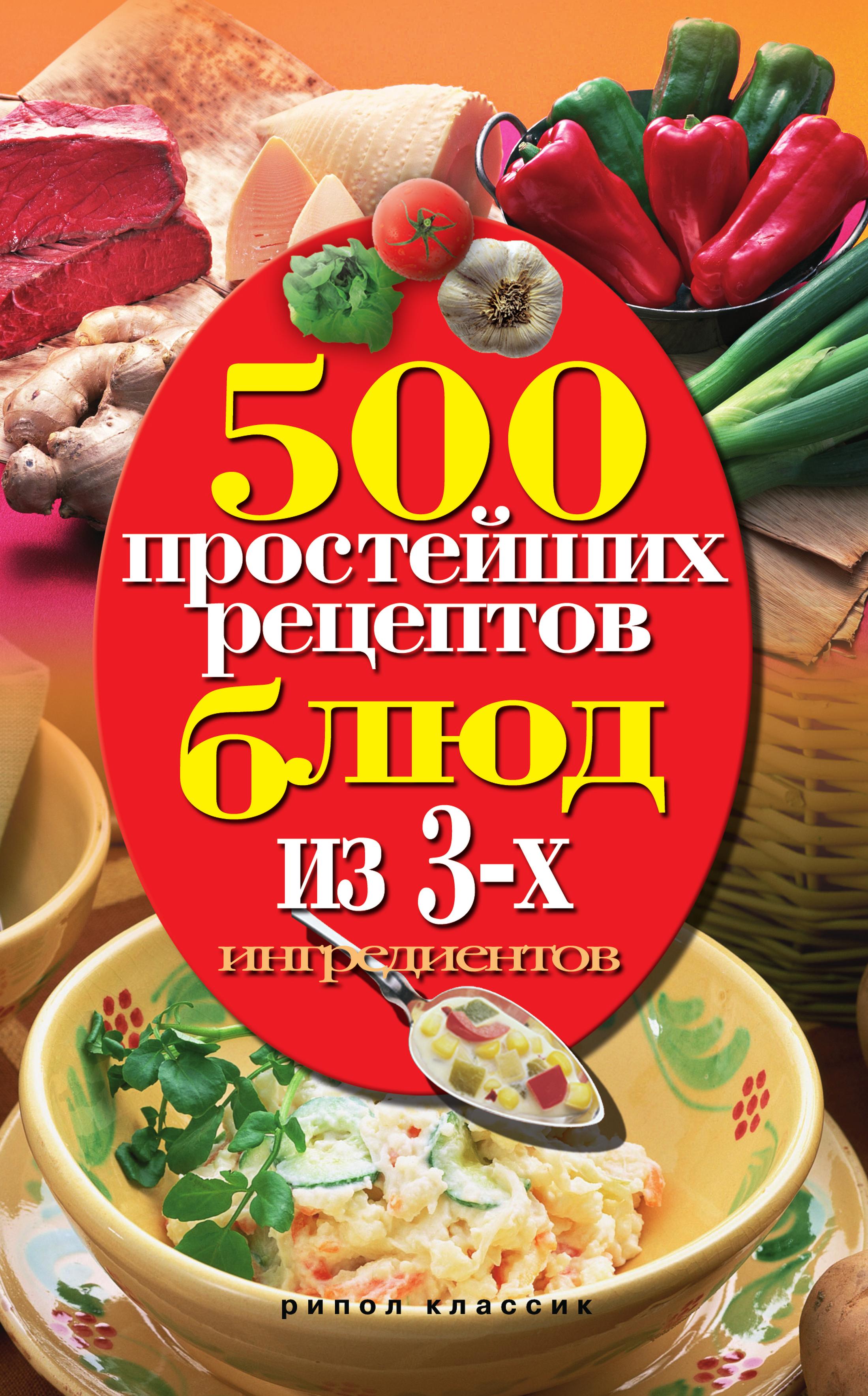 Отсутствует 500 простейших рецептов блюд из 3-х ингредиентов александра кардаш 100 самых полезных продуктов