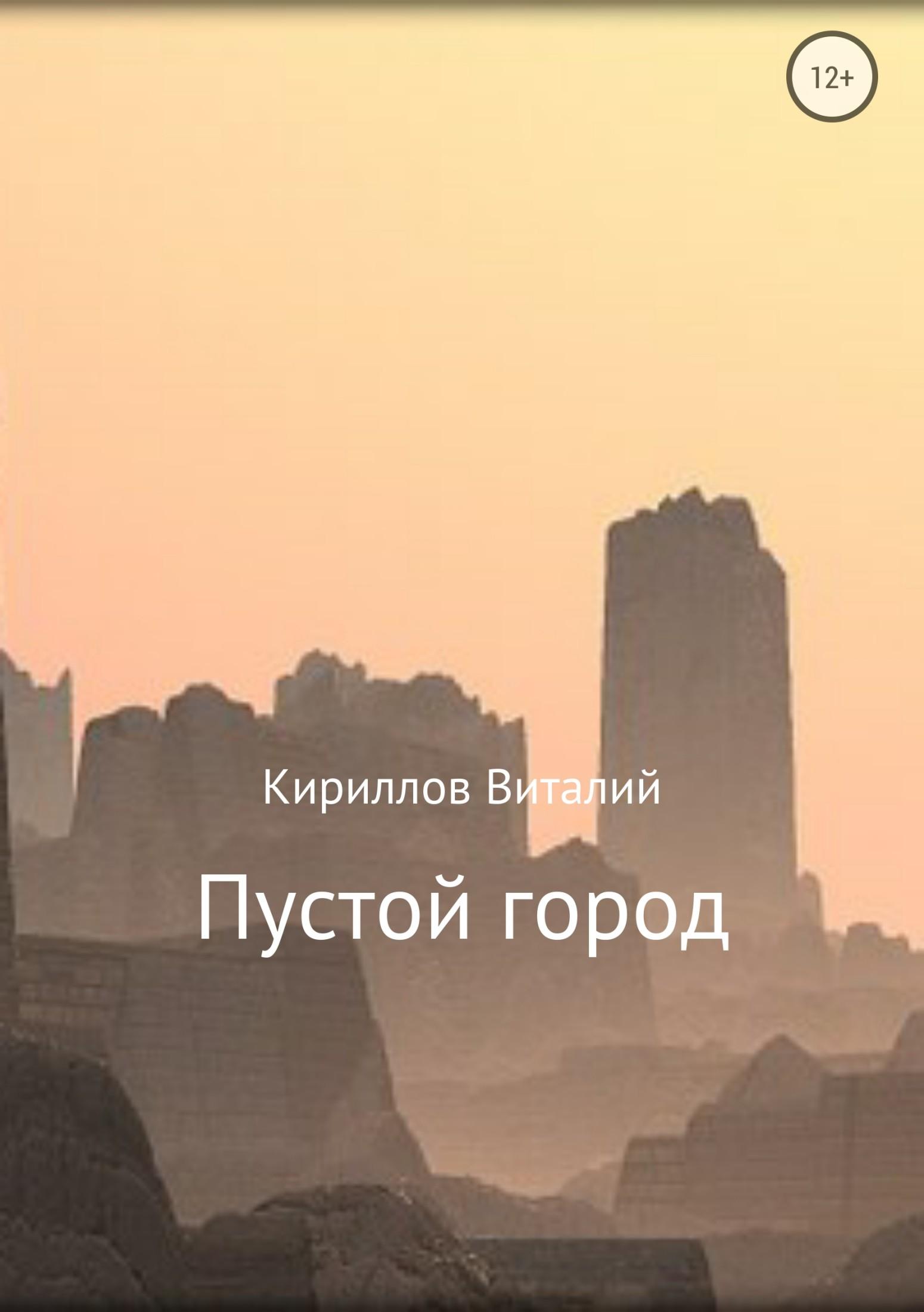Виталий Александрович Кириллов Пустой город виталий александрович кириллов антраст белый город