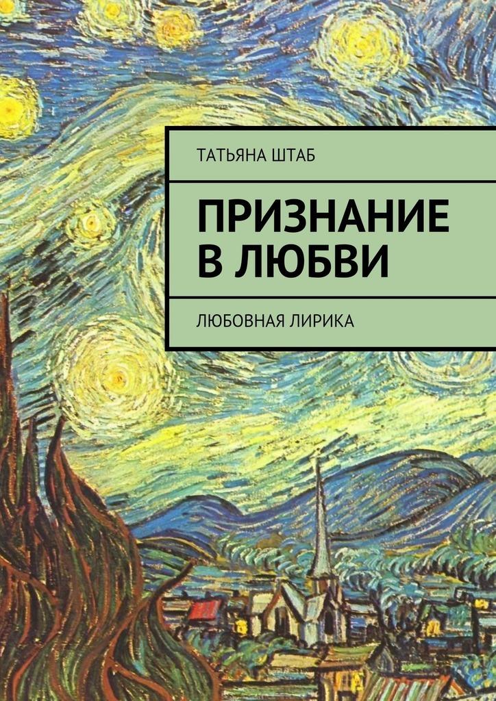 Татьяна Штаб Признание влюбви. Любовная лирика цена и фото